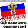 В Киевсовете готовятся объявить войну «пророссийским» супермаркетам