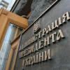 В АП рассказали, в каких форматах возможны переговоры по урегулированию ситуации на Донбассе