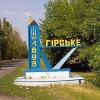 На Луганщине снаряд попал в школу