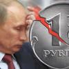 «Будет только хуже» — зарубежные СМИ про экономику России