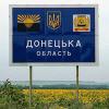 Рада изменила границы некоторых районов Донецкой области