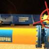 В России возбуждено дело против Газпрома