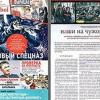 В Казахстане закрыли журнал за статью о Донбассе (ФОТО)