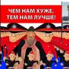 Россиянам наглядно и очень смешно показали, что из них делает телевизор (ВИДЕО)