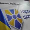 «Народный фронт»: Провал голосования за закон о СНБО – проигрыш страны (ВИДЕО)
