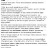 О ситуации около Донецкого аэропорта и Песок — Бирюков