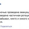 Ночью проведена эвакуация всех раненых с нового терминала — Бирюков