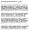 «Это реальный Сталинград в 21-м веке» — Бутусов про донецкий аэропорт