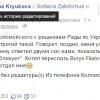 Коломойский снова пишет Ляшку унизительные смс-ки с матами (ФОТОФАКТ 16+)