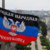 Военный эксперт рассказал, что будет, когда «ДНР» признают террористической организацией