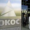Россия не планирует выплачивать $50 млрд по делу «ЮКОСа»
