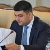 Гройсман: Рада во вторник не будет рассматривать введение военного положения