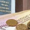 Бюджет столицы собираются принять 29 января