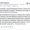 Путин предлагал Меркель и Олланду решить украинский вопрос без Киева