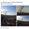 В Донецке снаряд попал в здание детсада, над городом поднялся столб дыма (ФОТО)