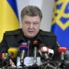 Порошенко заявил об отводе сил АТО из Дебальцево
