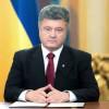 Порошенко расхваливает в Раде нового генпрокурора (ВИДЕО)