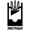 Председатель Венецианской комиссии советует Порошенко приостановить люстрацию