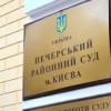 В прокуратуре рассказали, чем завершился обыск в Печерском суде