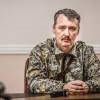 В Украине с нетерпением ждут приезда «Стрелка»-Гиркина