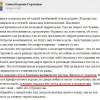 Террористы «ДНР» объявили о начале этнических чисток в отношении украинцев в Горловке