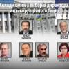 Комиссия отобрала 4 кандидата на должность директора Антикоррупционного бюро