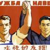 Чем закончится «дружба» России и Китая
