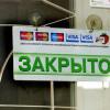 Миллионные счета банков РФ, попавших под санкции, заморожены, — СМИ