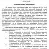 СБУ и ГПУ проверят Еремеева и Коломойского о причастии к захвату госпредприятий (ДОКУМЕНТ)