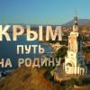 Фильм «Крым. Путь на Родину». Зачем Путину явка с повинной? (ВИДЕО)