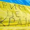 От украинской власти требуют изучить предложения переселенцев и начать деоккупацию Крыма