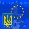 Кто друзья, а кто враги Украины в Европейском союзе?