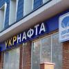 «Укрнафта» заявила, что «Нафтогаз» занизил сумму долга