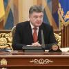 Порошенко ввел в действие решение СНБО по мирному урегулированию на Донбассе