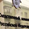 СК РФ прокомментировал информацию о слежке за Дурицкой