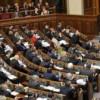 ГПУ намерена снять неприкосновенность с семи депутатов
