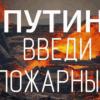 «Путин, введи пожарных!». Соцсети взорвались из-за пылающего Забайкалья