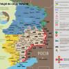 Ситуация в зоне АТО на 27 апреля (КАРТА)