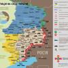 Ситуация в зоне АТО на 20 апреля (КАРТА)