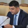 Зарплата у депутатов не повышалась — Гройсман