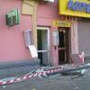 СБУ подозревает спецслужбы РФ во взрыве возле Сбербанка в Киеве