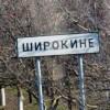 Вчера в Широкино происходили самые интенсивные бои за последние 3 месяца, — ОБСЕ