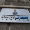 «Укрнафта» выплатила 1,779 млрд грн «Нафтогазу»