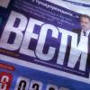 СБУ просит суд признать газету «Вести» сепаратистской