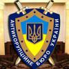 В Антикоррупционном бюро открыт набор детективов: участникам АТО преимущество