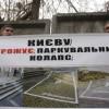 В Киеве могут закрыть около 200 автостоянок