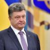 Порошенко оценил выполнение требований для введения безвизового режима с ЕС