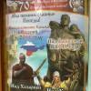 Москва завешана плакатами, на которых оккупацию Крыма причислили к «великим победам» (ФОТО)
