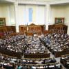 Заседание Верховной Рады Украины (ТРАНСЛЯЦИИ)