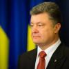 Украина не допустит пересмотра минских договоренностей — Порошенко
